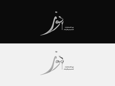 Noor | Women Empowerment Clinic