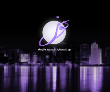2019 Logo | Noor C&C