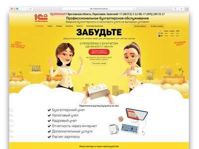 Website Buhconsalt