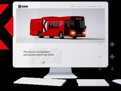 Kain Website