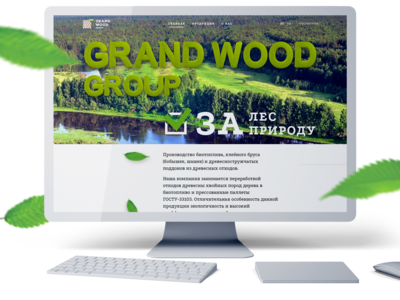 Web site  «Grand Wood Group»