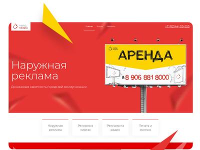 Сайт рекламного агентства «Норд-Медиа»