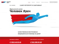 Для медицинского центра «ЧЕЛОВЕК-ВРАЧ» разработан сайт.