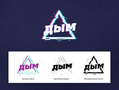Нейминг и дизайн логотипа для кальянов «Дым»