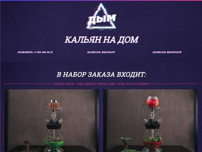 Дизайн сайта для кальянов «Дым»