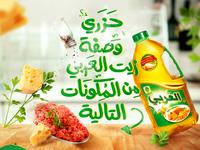 arabi oil