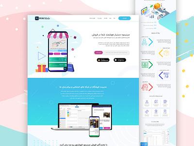 UI design for shopping management platform