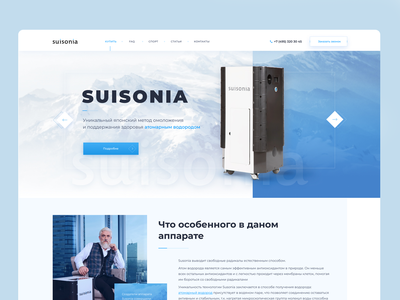 Suisonia light minimalism preview design website creative concept uiux web-mosaica web-design