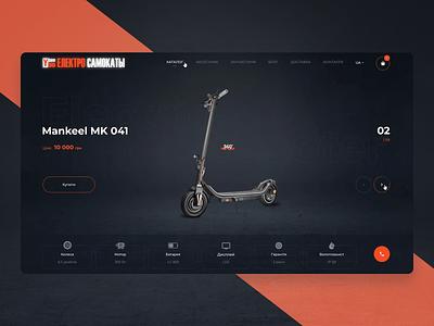 ЕлектроСамокаты dark minimalism preview design website creative uiux concept web-mosaica web-design