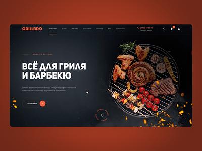 GrillBro dark preview design website creative concept uiux web-mosaica web-design
