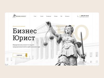Бизнес Юрист ui illustration uiux design website creative concept web-mosaica web-design