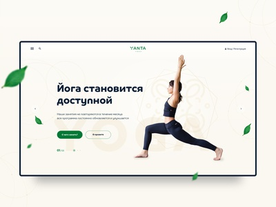 Yanta Yoga relax yoga harmony light fullscreen minimalism preview design website creative concept uiux web-design web-mosaica