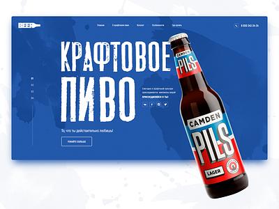 Camden craft beer сайт пиво лэндинг site uiux ui beer landing page
