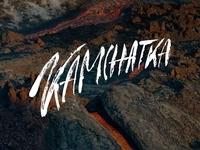 Kamchatka lettering