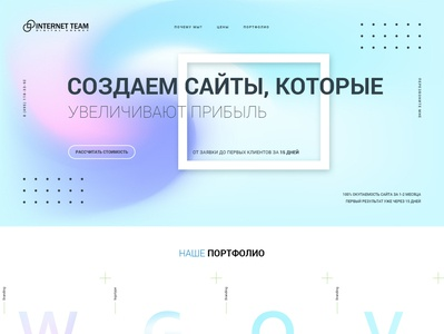 Block design of the Home page for the website development agency