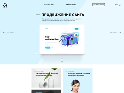 Page design for advertising studio