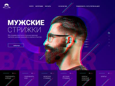 Barber-shop home page design