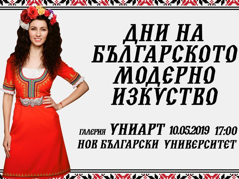 Bulgarian modern art days event bulgarian bulgaria baner poster