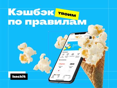 Promo-banner for cashback-service Backit