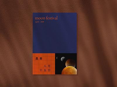Moon Festival poster poster design poster graphicdesign design moon festival
