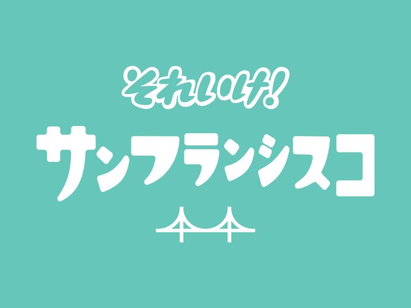 """Sore ike! San Francisco"" (Go! San Francisco!) icon vector lettering logo typography tshirt branding design"