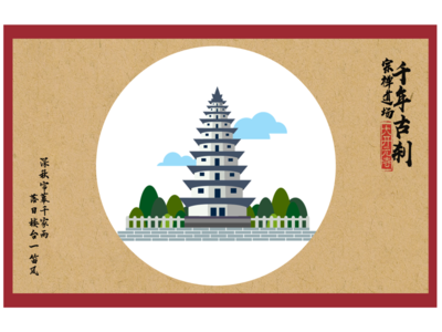 Chinese traditional building icons design