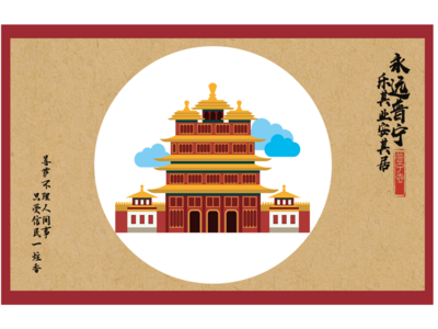 Chinese traditional building icon design