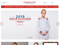 sale of national clothes of Ukraine