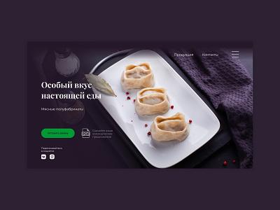 Landing page - Eliseevsky semi-finished products uiux webdesign website web landing