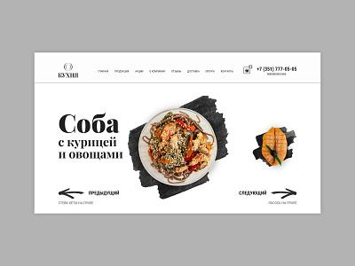 """Landing Page - """"Kitchen"""" diner webdesign uiux landing page website"""
