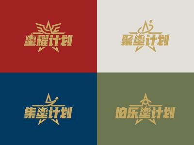 logo design star icon logo font illustration