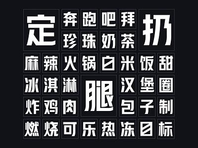 QQ Sport font branding font illustration design