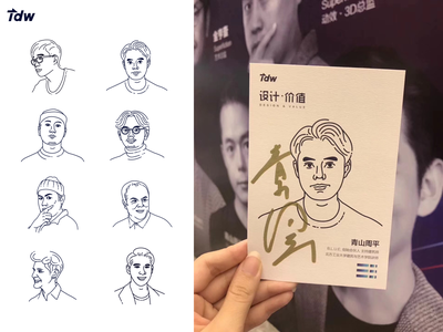 2018 Tencent Design Week branding illustration