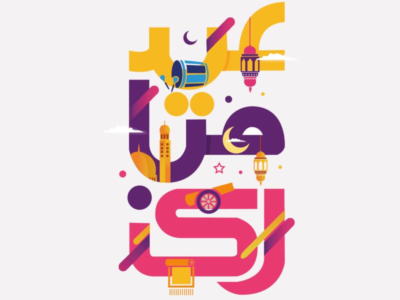 Aid Fetr aid design vector illustration