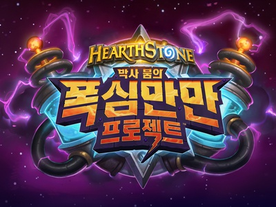 Hearthstone: The Boomsday Project Logo Localization