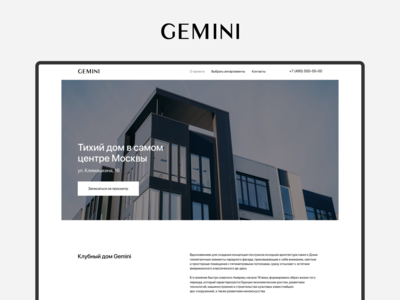 Gemini – club house in the center of Moscow