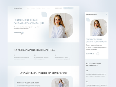 Ekaterina Udod – personal website of a psychologist product design animation ux website consultation psychology psychologist vector lending webdesign typography flat web clean ui minimal design