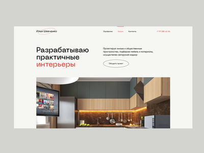 Website for an interior design studio tilda animation motion interaction interior vector lending webdesign typography flat web clean ui minimal design