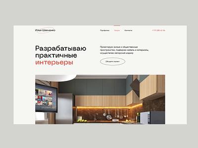 Website for an interior design studio tilda animation motion interaction interior vector lending webdesign typography flat web clean ui minimal design