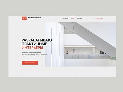 Website for an interior design studio тильда interior animation branding website vector lending flat ui web clean webdesign typography minimal design