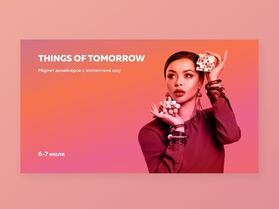 Things of Tomorrow