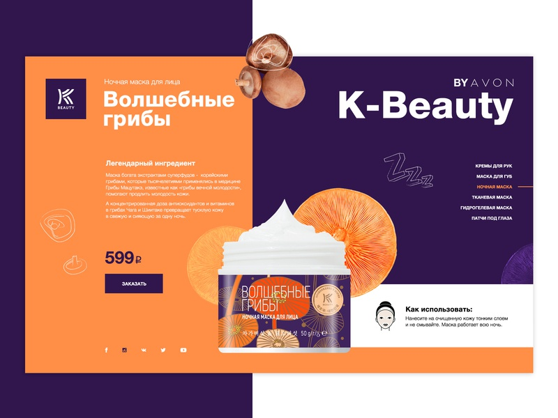 Golden Mushroom - K Beauty by Avon website webpage webdesign web ui landing page interface design creative brand beauty digital