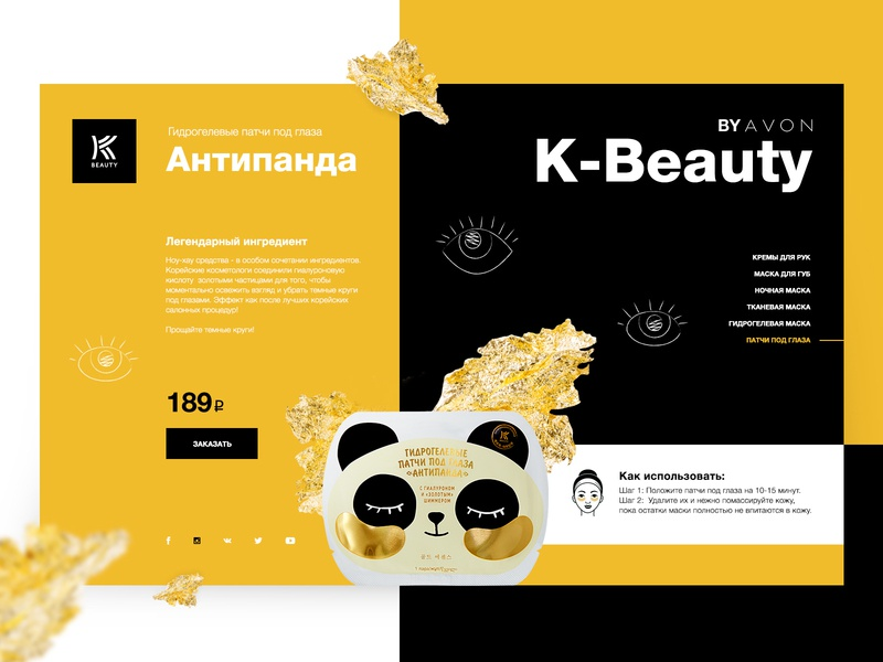 Gold Eye Mask by Avon face cosmetic ux ui digitalart mask eye digital avon beauty brand creative design interface landing page web webdesign webpage website