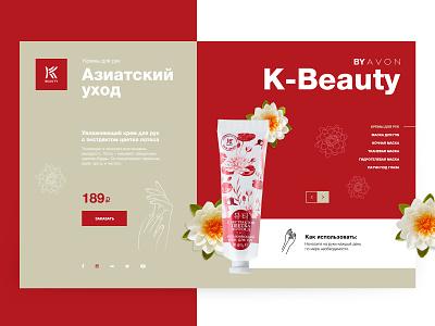 K Beauty Hand Cream red cream beauty landing ux ui inteface webpage website digitalart webdesign web creative digital design