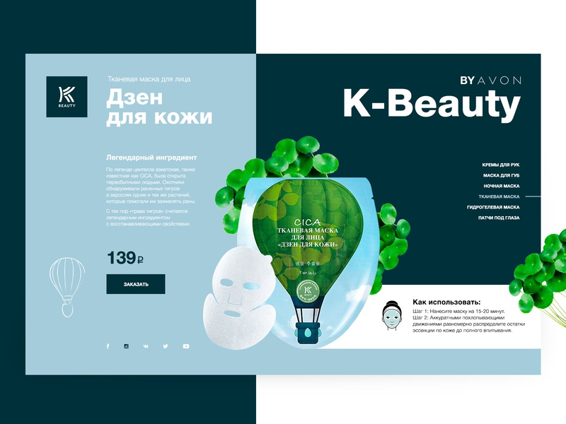 K-Beauty Smoothing Mask mask cosmetics digital beauty brand creative design interface landing page ui ux web webdesign webpage website