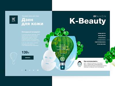 K-Beauty Smoothing Mask mask cosmetics digital beauty brand creative design interface landing page ui ux web webdesign webpage website