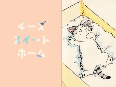 チーズスイートホーム    /   Chi's sweet home happy fun cute chissweethome manga 2021 drawing art illustration kitten chi watercolor