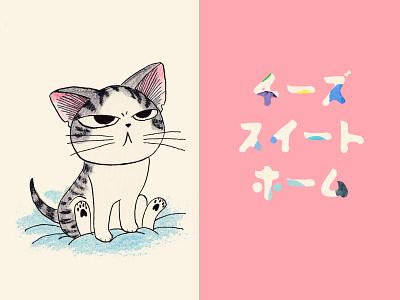 チーズスイートホーム / Chi's sweet home 02 irritation cute fun ink watercolor art 2021 illustration home watercolorpensil drawing kitten chi