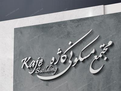 Kaje Building Logo