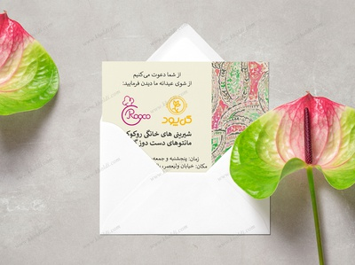 New year's event invitation card
